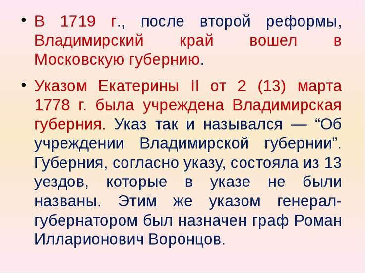 В 1719 г., после второй реформы, Владимирский край вошел в Московскую губерни...