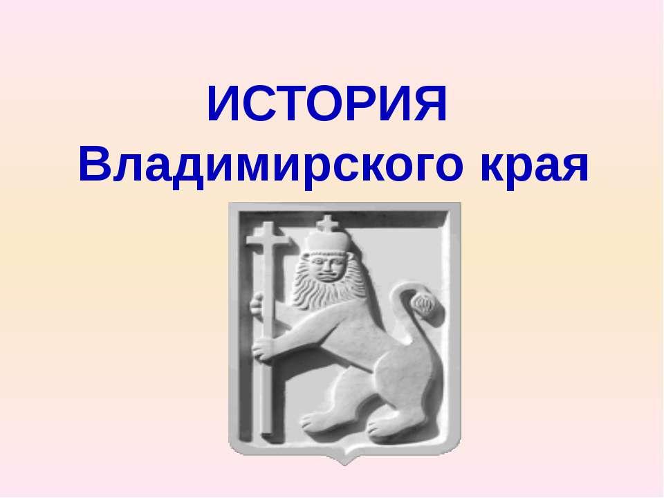 ИСТОРИЯ Владимирского края