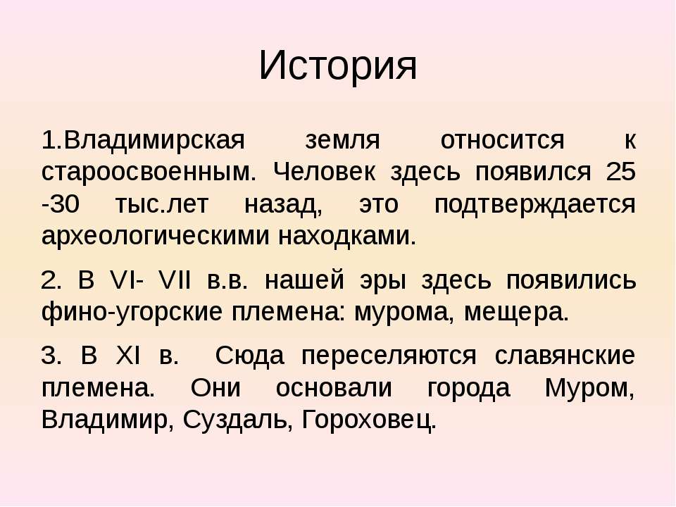 История 1.Владимирская земля относится к староосвоенным. Человек здесь появил...