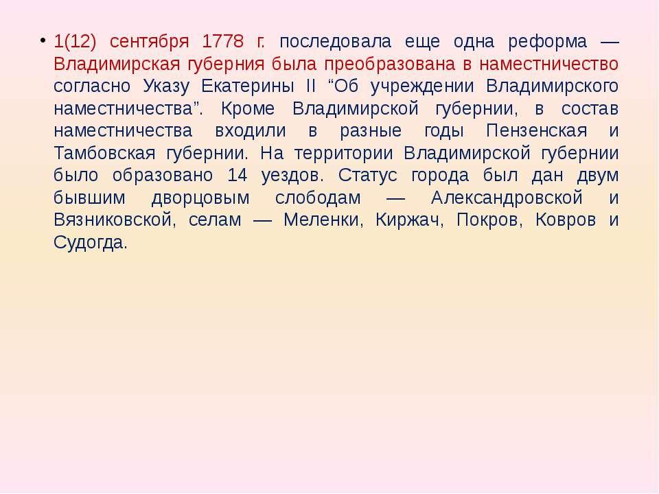 1(12) сентября 1778 г. последовала еще одна реформа — Владимирская губерния б...