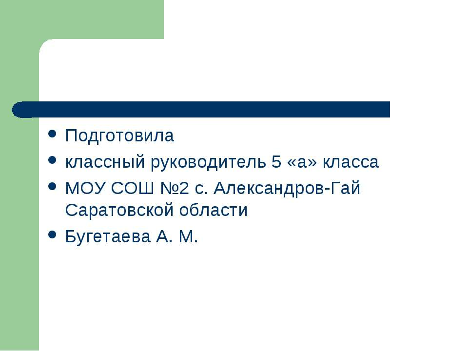 Подготовила классный руководитель 5 «а» класса МОУ СОШ №2 с. Александров-Гай ...
