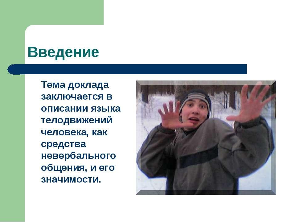 Введение Тема доклада заключается в описании языка телодвижений человека, как...