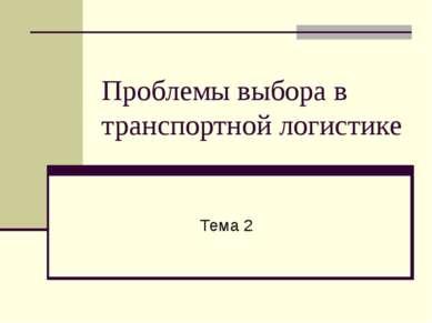 Проблемы выбора в транспортной логистике Тема 2