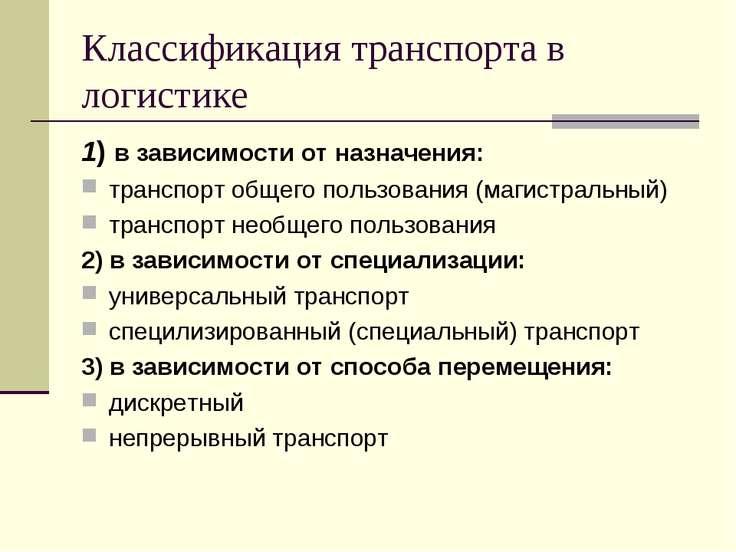 Классификация транспорта в логистике 1) в зависимости от назначения: транспор...