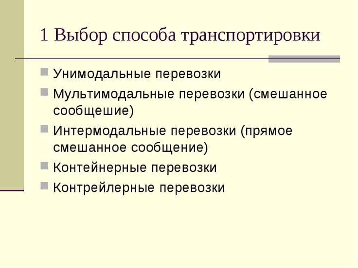 1 Выбор способа транспортировки Унимодальные перевозки Мультимодальные перево...