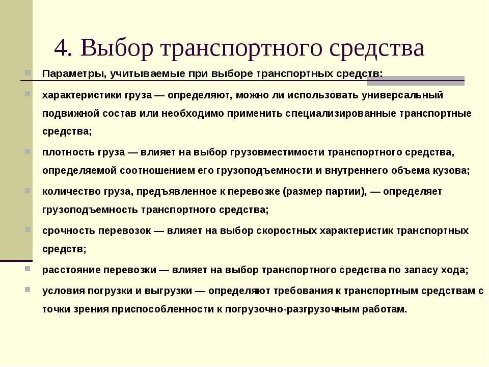4. Выбор транспортного средства Параметры, учитываемые при выборе транспортны...