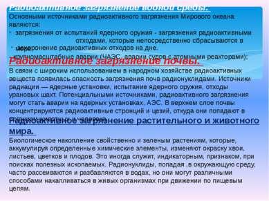 Радиоактивное загрязнение водной среды. Основными источниками радиоактивного ...