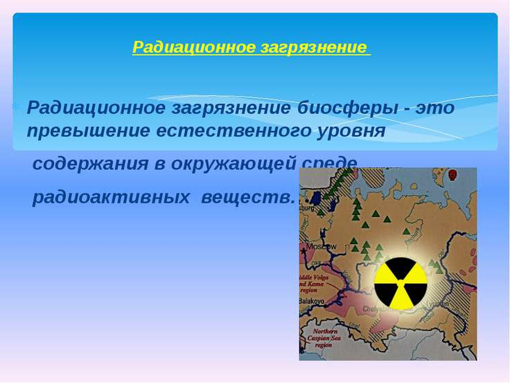 Радиационное загрязнение биосферы - это превышение естественного уровня содер...