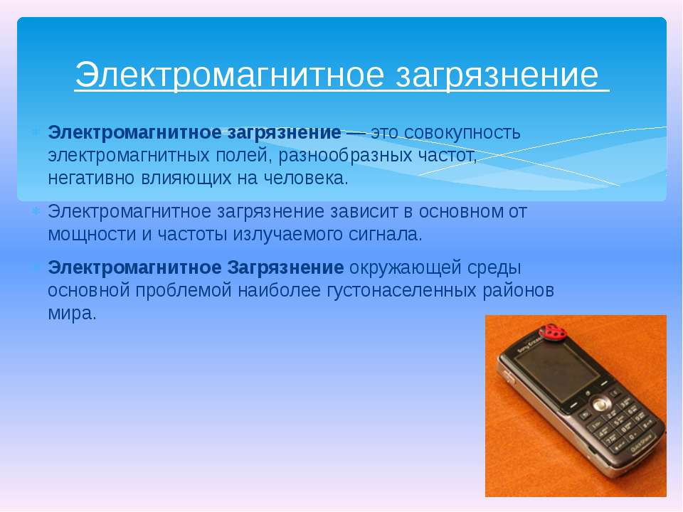 Электромагнитное загрязнение— это совокупность электромагнитных полей, разно...