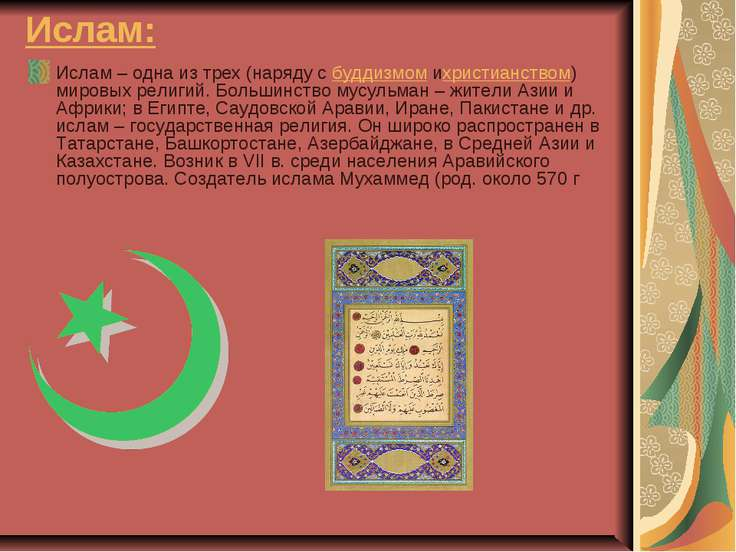 Ислам: Ислам – одна из трех (наряду сбуддизмомихристианством) мировых религ...