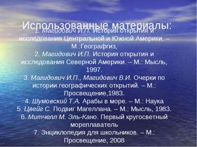 Использованные материалы: 1. Магидович И.П. История открытия и исследования Ц...