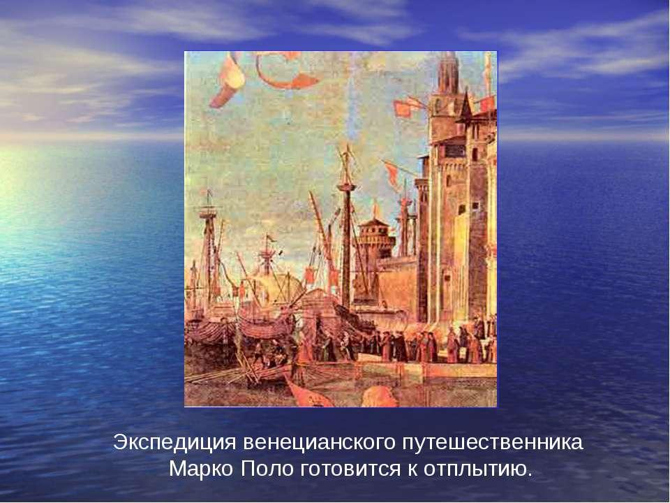 Экспедиция венецианского путешественника Марко Поло готовится к отплытию.