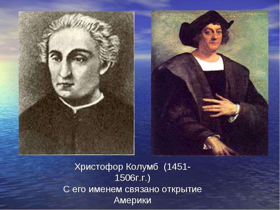 Христофор Колумб (1451-1506г.г.) С его именем связано открытие Америки
