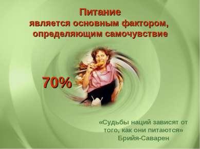 Питание является основным фактором, определяющим самочувствие «Судьбы наций з...