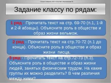 Задание классу по рядам: 1 ряд - Прочитать текст на стр. 69-70 (п.1, 1-й и 2-...