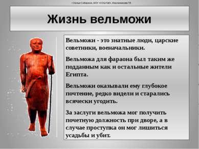 Жизнь вельможи Вельможи - это знатные люди, царские советники, военачальники....