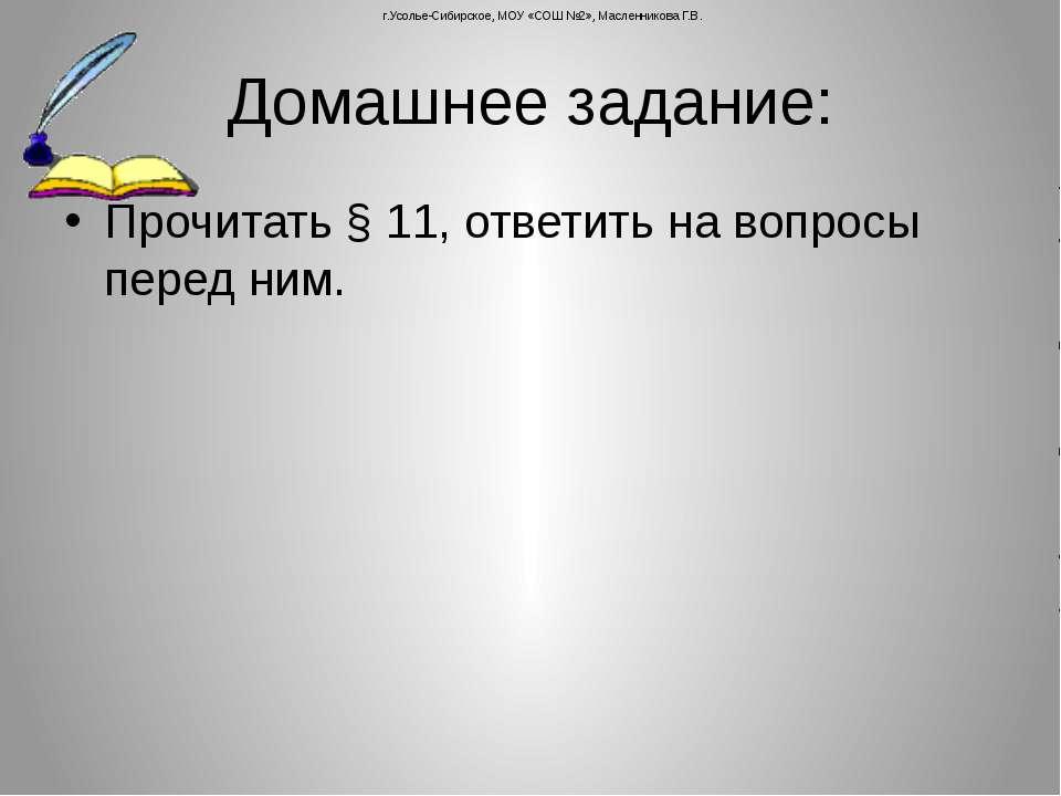 Домашнее задание: Прочитать § 11, ответить на вопросы перед ним. г.Усолье-Сиб...