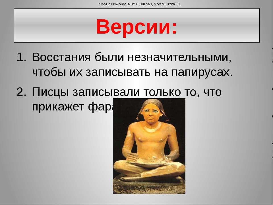 Восстания были незначительными, чтобы их записывать на папирусах. Писцы запис...