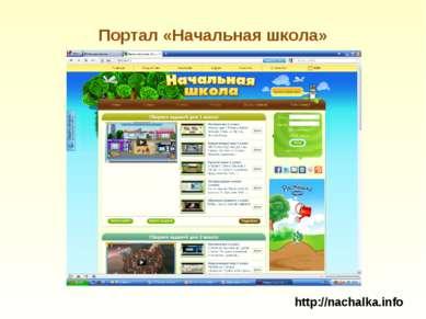 Портал «Начальная школа» http://nachalka.info