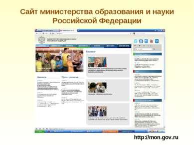Сайт министерства образования и науки Российской Федерации http://mon.gov.ru