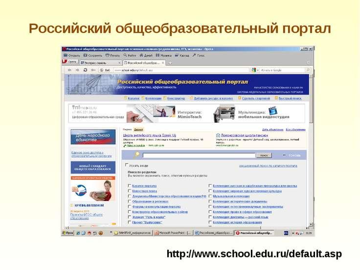 Российский общеобразовательный портал http://www.school.edu.ru/default.asp
