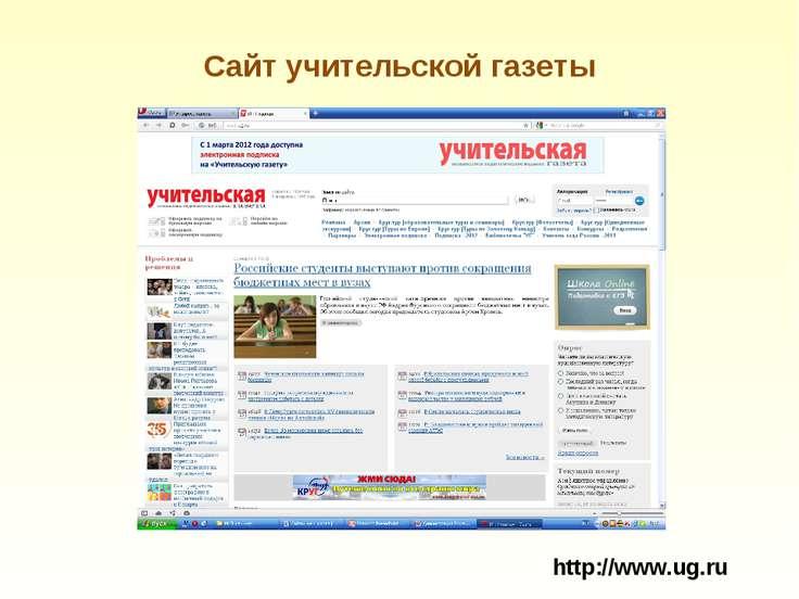 Сайт учительской газеты http://www.ug.ru