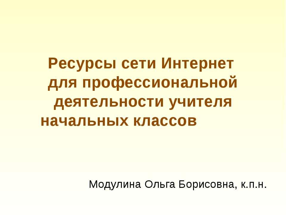 Ресурсы сети Интернет для профессиональной деятельности учителя начальных кла...