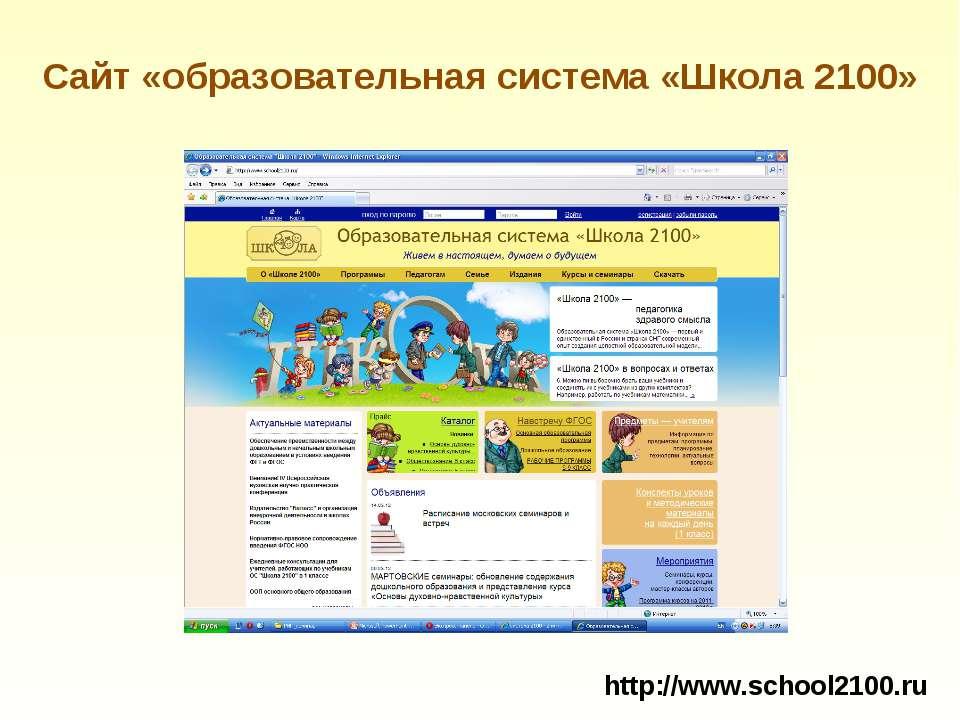 Сайт «образовательная система «Школа 2100» http://www.school2100.ru