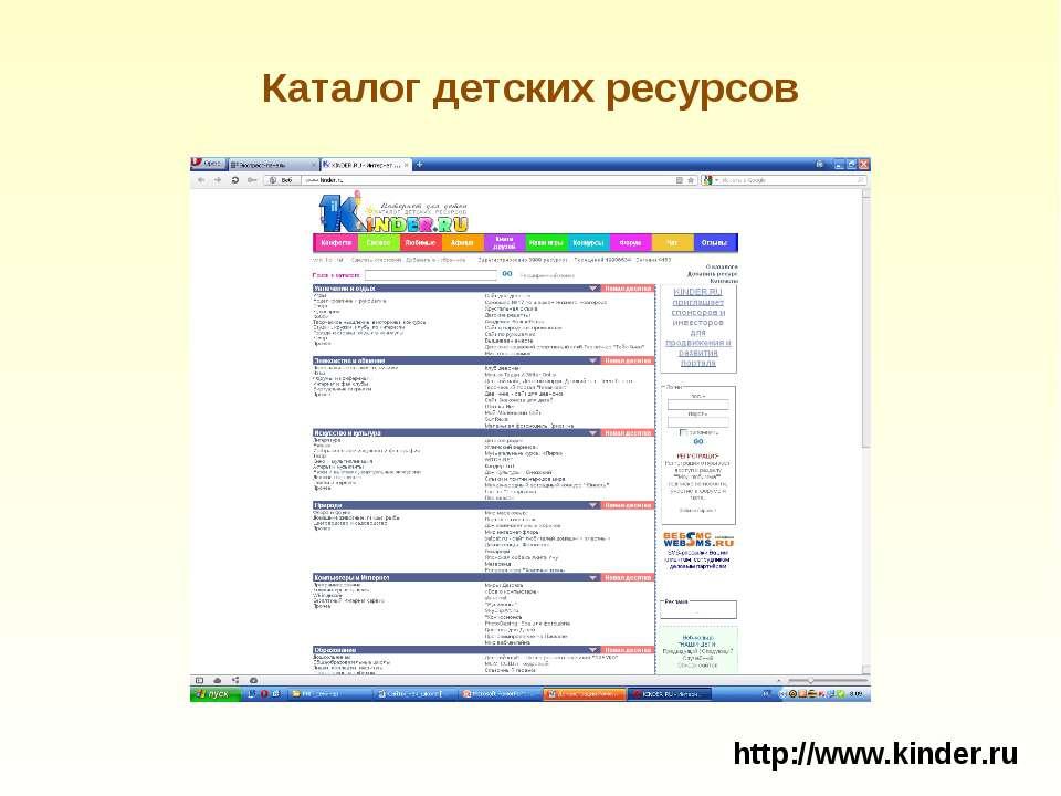 Каталог детских ресурсов http://www.kinder.ru