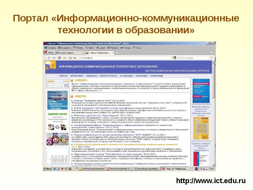 Портал «Информационно-коммуникационные технологии в образовании» http://www.i...