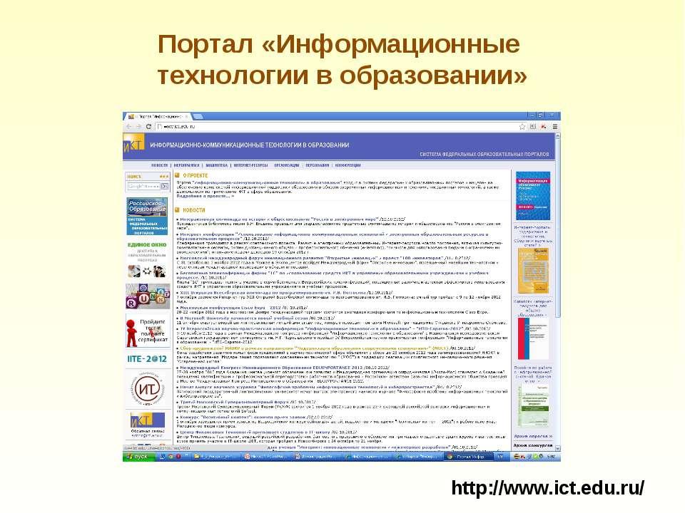 Портал «Информационные технологии в образовании» http://www.ict.edu.ru/