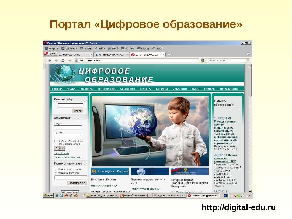Портал «Цифровое образование» http://digital-edu.ru