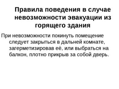 Правила поведения в случае невозможности эвакуации из горящего здания При нев...