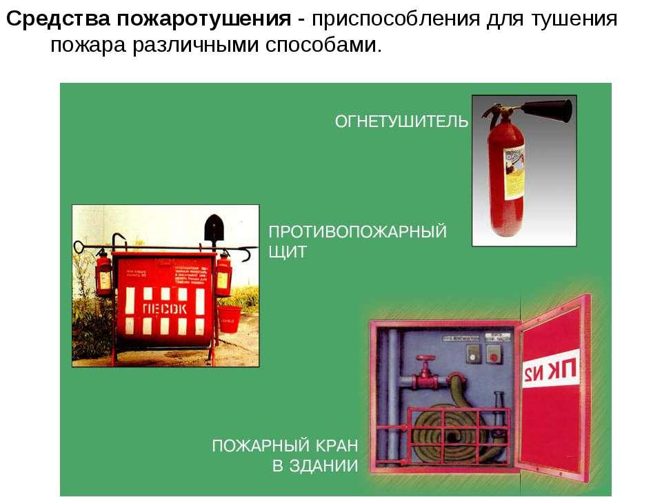 Средства пожаротушения - приспособления для тушения пожара различными способами.