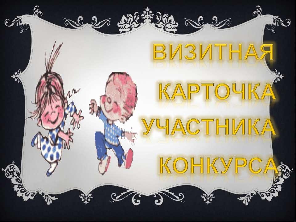 сценарий конкурса ученик года: