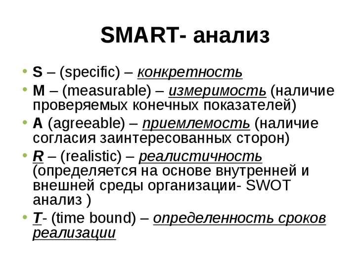 SMART- анализ S – (specific) – конкретность M – (measurable) – измеримость (н...