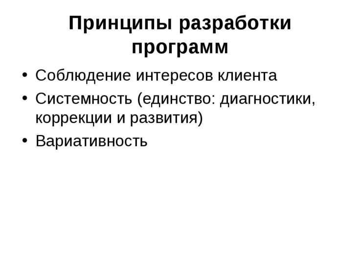 Принципы разработки программ Соблюдение интересов клиента Системность (единст...
