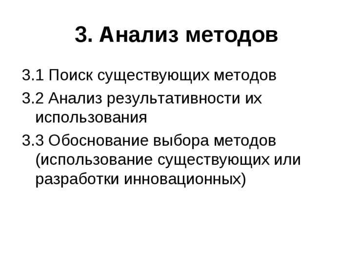 3. Анализ методов 3.1 Поиск существующих методов 3.2 Анализ результативности ...