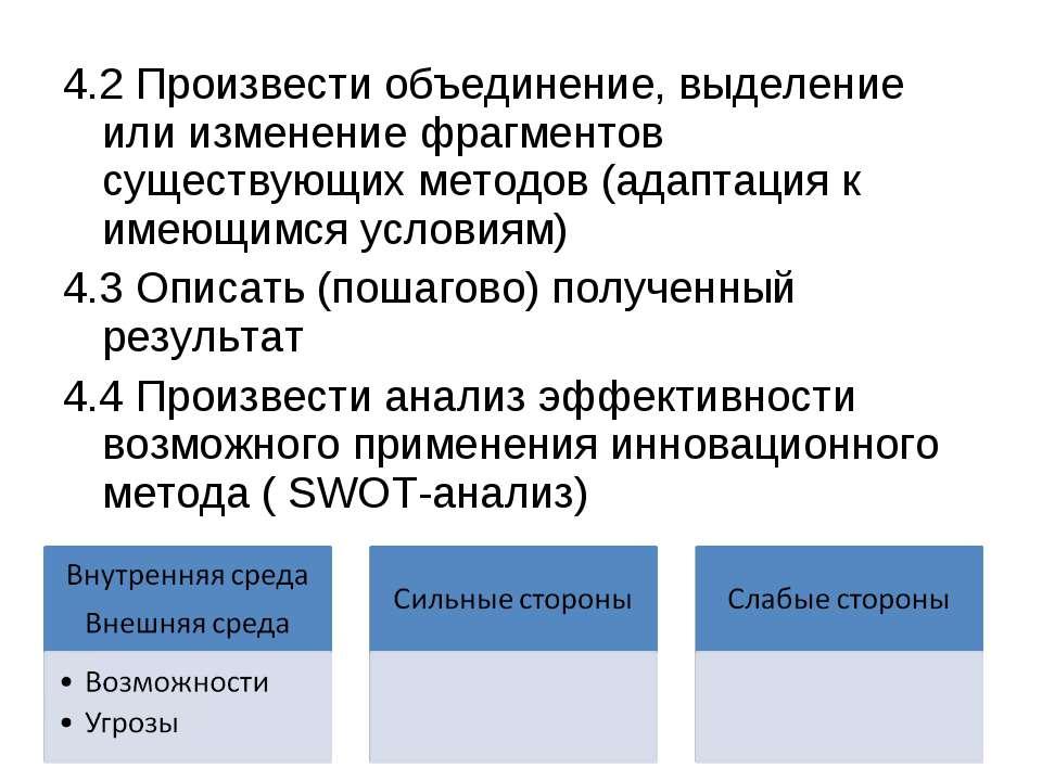 4.2 Произвести объединение, выделение или изменение фрагментов существующих м...