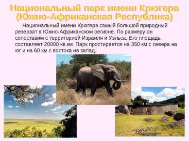 Национальный имени Крюгера самый большой природный резерват в Южно-Африканско...
