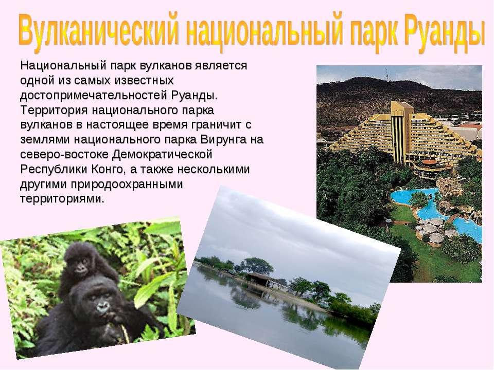 Национальный парк вулканов является одной из самых известных достопримечатель...