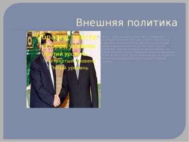 Внешняя политика В июне 2000г указом Путина была утверждена концепция внешней...