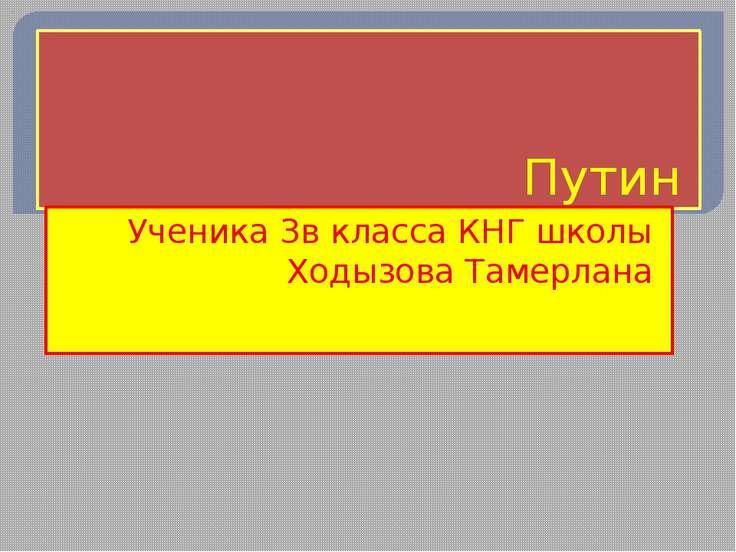 Путин Ученика 3в класса КНГ школы Ходызова Тамерлана