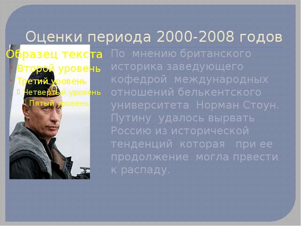 Оценки периода 2000-2008 годов По мнению британского историка заведующего коф...