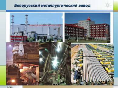 Белорусский металлургический завод
