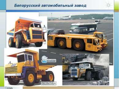 Белорусский автомобильный завод
