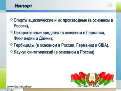 Импорт Спирты ациклические и их производные (в основном в России), Лекарствен...