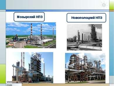 Мозырский НПЗ Новополоцкий НПЗ