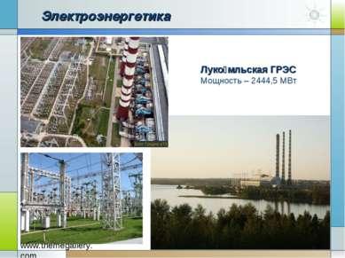 Электроэнергетика Луко мльская ГРЭС Мощность – 2444,5 МВт