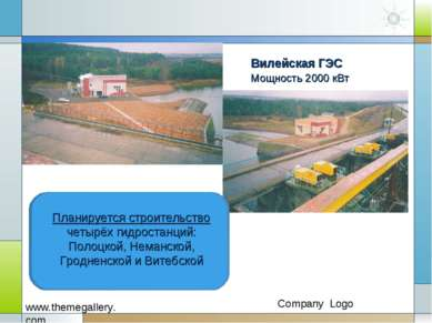 Вилейская ГЭС Мощность 2000 кВт